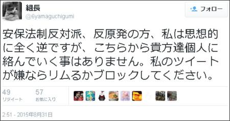 https://twitter.com/6yamaguchigumi/status/638287988758220800