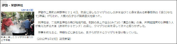http://www.yomiuri.co.jp/e-japan/mie/news/20120114-OYT8T00873.htm