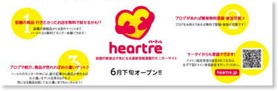 http://www.heartre.jp/pc/