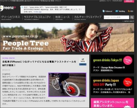http://greenz.jp/