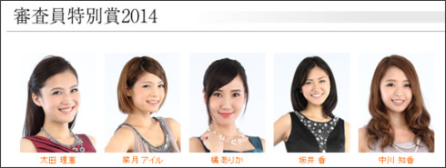 http://www.missworld.jp/japan2014.html