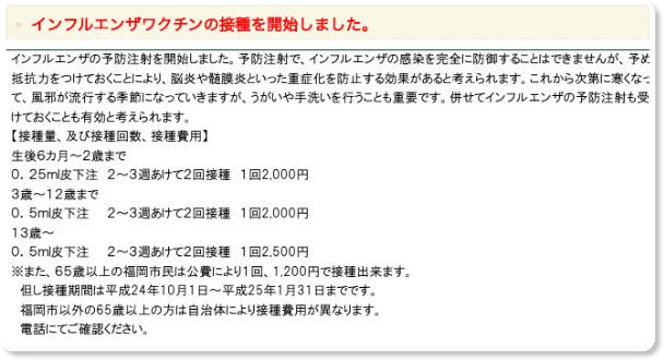 http://tatsuyama-clinic.jp/category02/index.html