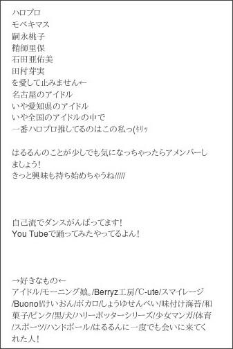 http://profile.ameba.jp/oto-haruka/