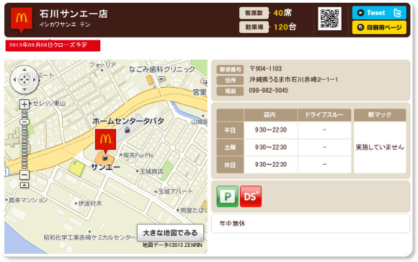 http://www.mcdonalds.co.jp/shop/map/map.php?strcode=47507