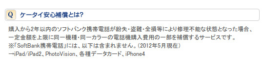 https://www.sbcard.jp/sbc/faq/faq_ansin.html