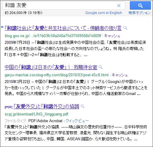 http://www.google.co.jp/search?source=ig&hl=ja&rlz=1G1GGLQ_JAJP435&q=%E5%92%8C%E8%AB%A7+%E5%8F%8B%E6%84%9B&btnG=Google+%E6%A4%9C%E7%B4%A2