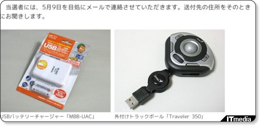 http://www.itmedia.co.jp/bizid/articles/0804/25/news149.html