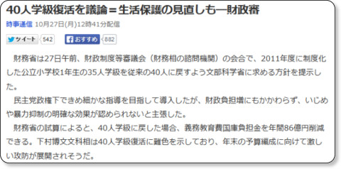 http://headlines.yahoo.co.jp/hl?a=20141027-00000049-jij-pol