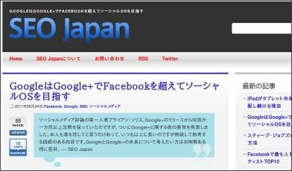 http://www.seojapan.com/blog/future-of-google-plus-is-social-os