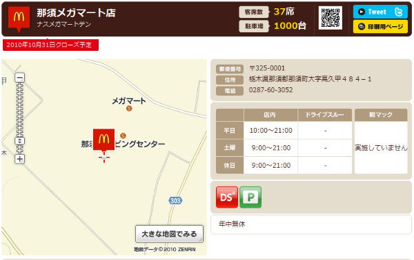 http://www.mcdonalds.co.jp/shop/map/map.php?strcode=09536