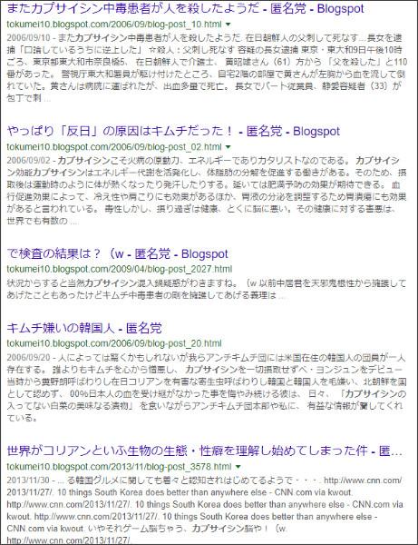 https://www.google.co.jp/search?ei=sVDwWui8NsyKjwPKsJaAAg&q=site%3A%2F%2Ftokumei10.blogspot.com+%E3%82%AB%E3%83%97%E3%82%B5%E3%82%A4%E3%82%B7%E3%83%B3&oq=site%3A%2F%2Ftokumei10.blogspot.com+%E3%82%AB%E3%83%97%E3%82%B5%E3%82%A4%E3%82%B7%E3%83%B3&gs_l=psy-ab.3...3216.5730.0.6084.13.13.0.0.0.0.158.1433.0j11.11.0....0...1c.1j4.64.psy-ab..2.4.576...0i4k1j33i160k1.0.sXdKXSXTzbA
