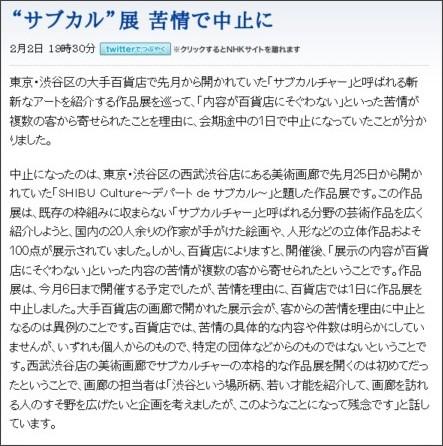 http://www3.nhk.or.jp/news/html/20110202/t10013813061000.html