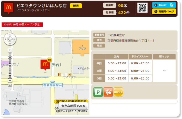 http://www.mcdonalds.co.jp/shop/map/map.php?strcode=26592