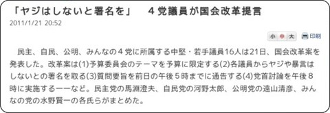 http://www.nikkei.com/news/category/article/g=96958A9C93819481E0E3E2E0838DE0E3E2E3E0E2E3E38297EAE2E2E2;at=ALL