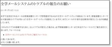 http://www.cc.uec.ac.jp/info/news/2011/01/20110119mailtroublereport.html