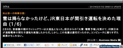 http://bizmakoto.jp/makoto/articles/1302/15/news007.html