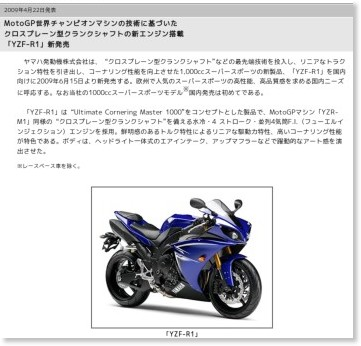 http://www.yamaha-motor.co.jp/news/2009/04/22/yzf-r1.html