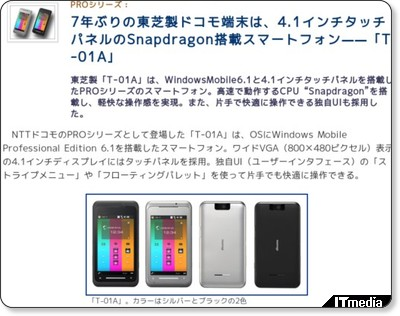http://plusd.itmedia.co.jp/mobile/articles/0905/19/news064.html
