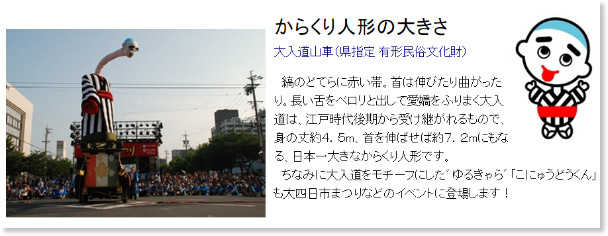 http://www5.city.yokkaichi.mie.jp/menu7742.html