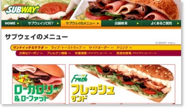 http://www.subway.co.jp/menu/