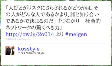 http://twitter.com/Kosstyle/status/20876004335