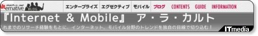 http://blogs.itmedia.co.jp/akilat/2008/09/post-95e2.html