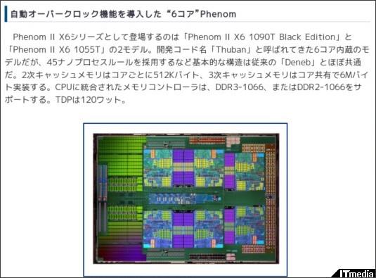 http://plusd.itmedia.co.jp/pcuser/articles/1004/27/news041.html