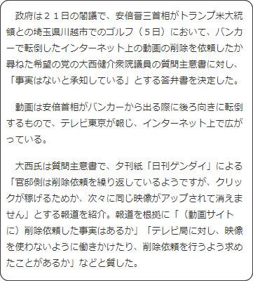 http://www.sankei.com/politics/news/171121/plt1711210021-n1.html