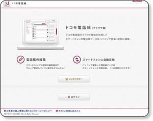 https://phonebook.smt.docomo.ne.jp/login.php