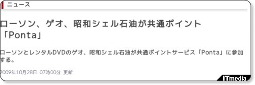http://www.itmedia.co.jp/news/articles/0910/28/news017.html