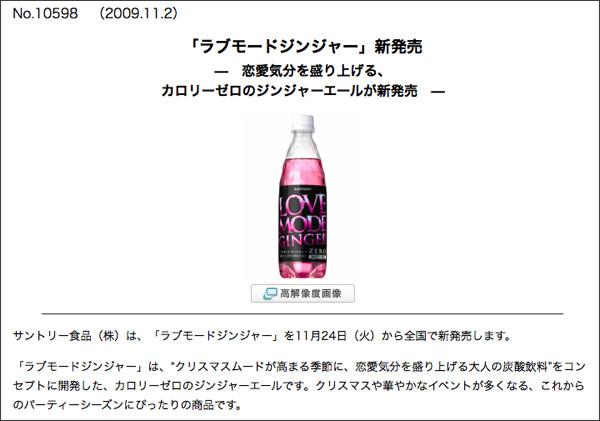 http://www.suntory.co.jp/news/2009/10598.html