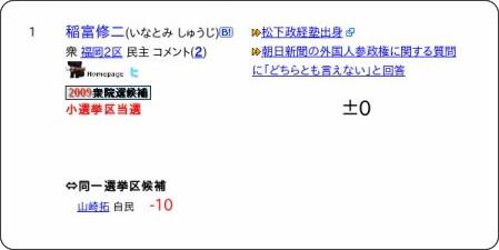 http://senkyomae.com/p/914.htm