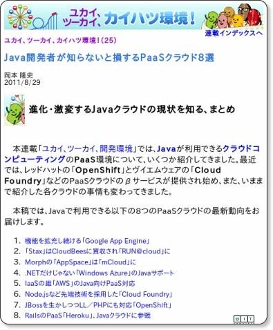 http://www.atmarkit.co.jp/fjava/rensai4/devtool25/devtool25_1.html