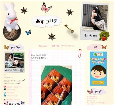 http://ameblo.jp/aspocket/entry-10267483918.html