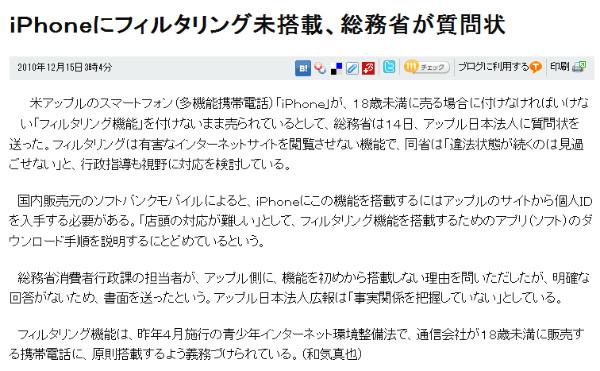 http://www.asahi.com/business/update/1214/TKY201012140533.html