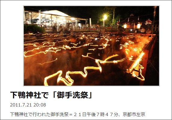 http://sankei.jp.msn.com/life/photos/110721/trd11072120100024-p3.htm