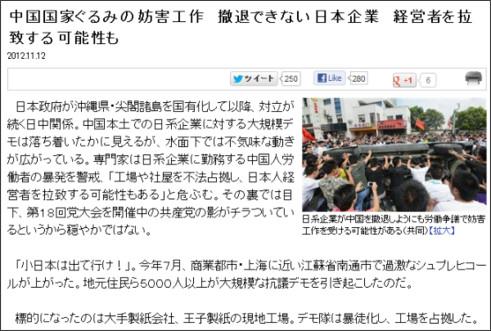 http://www.zakzak.co.jp/society/politics/news/20121112/plt1211121133001-n1.htm