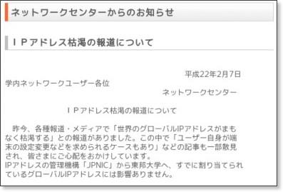 http://www.mnc.toho-u.ac.jp/nwc/hp/headline_view.php?no=223&division_no=0