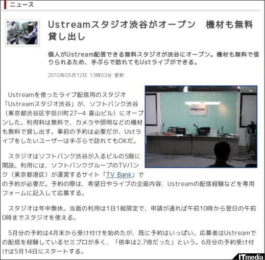 http://www.itmedia.co.jp/news/articles/1005/12/news035.html