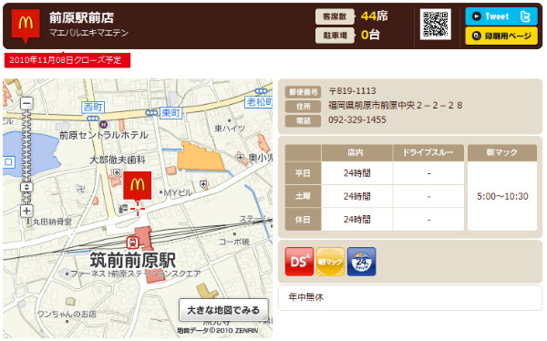 http://www.mcdonalds.co.jp/shop/map/map.php?strcode=40551