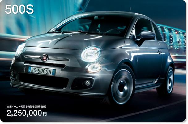 http://www.fiat-auto.co.jp/500s/