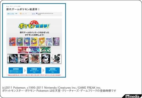 http://gadget.itmedia.co.jp/gg/articles/1110/28/news099.html