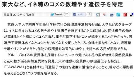 http://www.nikkan.co.jp/news/nkx0720121228eaas.html