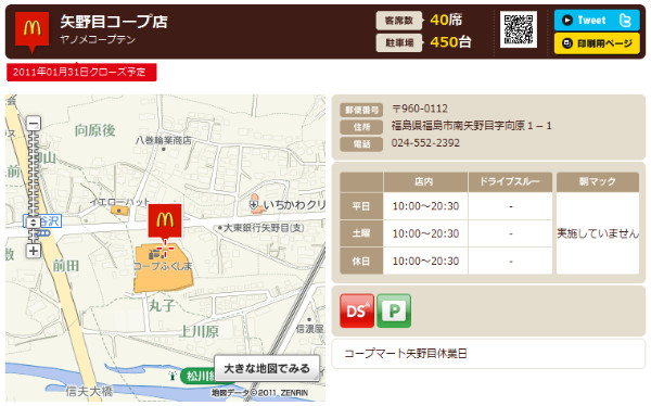 http://www.mcdonalds.co.jp/shop/map/map.php?strcode=07502