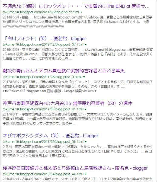 https://www.google.co.jp/search?q=site%3A%2F%2Ftokumei10.blogspot.com+%E5%90%89%E7%94%B0%E3%80%80%E5%BE%A1%E5%BD%B1&oq=site%3A%2F%2Ftokumei10.blogspot.com+%E5%90%89%E7%94%B0%E3%80%80%E5%BE%A1%E5%BD%B1&gs_l=psy-ab.3...12610.13940.0.14436.7.7.0.0.0.0.145.797.0j6.6.0....0...1..64.psy-ab..1.0.0.dbOsxW-MX4s