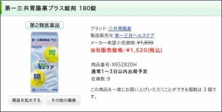 http://www.kenko.com/product/item/itm_8865282072.html