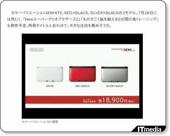 http://gadget.itmedia.co.jp/gg/articles/1206/22/news061.html