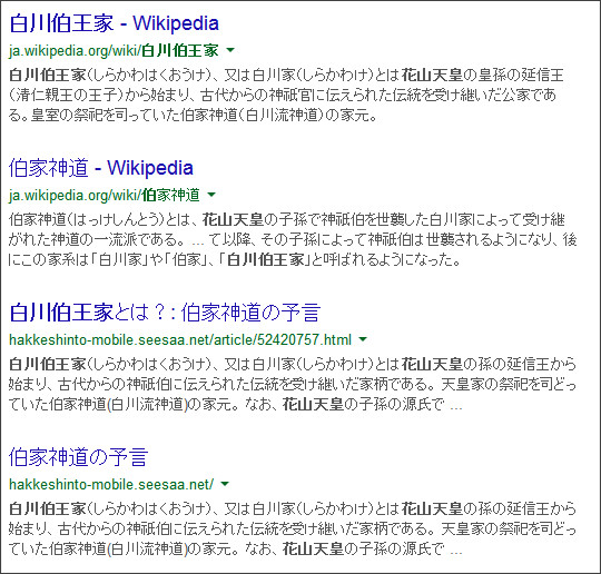 https://www.google.co.jp/?gws_rd=ssl#q=%E8%8A%B1%E5%B1%B1%E5%A4%A9%E7%9A%87%E3%80%80%E7%99%BD%E5%B7%9D%E4%BC%AF%E7%8E%8B%E5%AE%B6