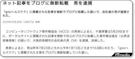 http://www.itmedia.co.jp/news/articles/0905/28/news070.html