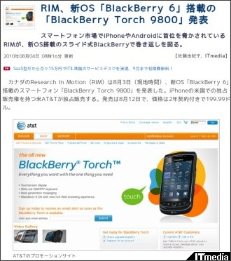 http://www.itmedia.co.jp/enterprise/articles/1008/04/news020.html